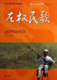 陕北民歌(英文版)