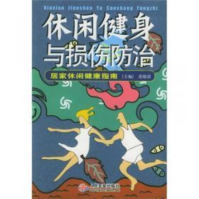 """肝病自我诊疗与调养/""""健康惠民""""家庭医生丛书"""