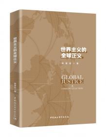 现实的乌托邦:罗尔斯的国际正义理论研究