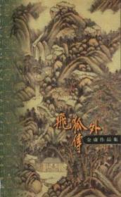 飞狐外传(上下):金庸武侠全集评点本