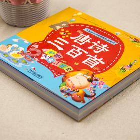 彩图世界儿童文学名著——历险故事 红色篇