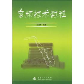 音频功率放大器设计手册(第4版)