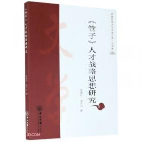 管子校注(中华国学文库·全2册)