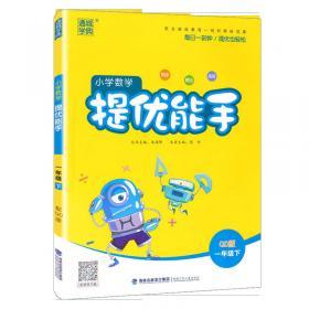 英语(1年级译林版)/暑期升级训练