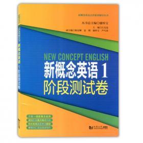 新概念英语青少版入门级A阶段测试卷
