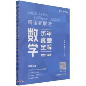 MBA商务英语教程(管理类研究生系列教材)