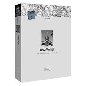 外国文学经典:海明威小说精选