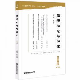 经济管理专业英语(第3版)