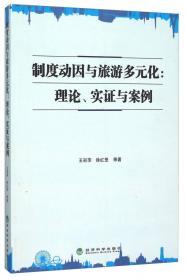 劳动人事争议处理(第三版)