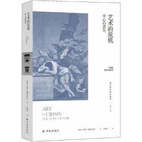 艺术史导论艺术史学习经典指南