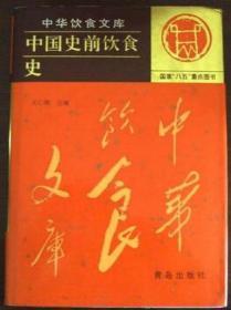 中国史前文化