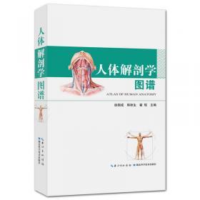 实用美容外科解剖图谱