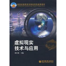 虚拟现实技术与应用