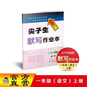 尖子生学案北师大版七年级数学(下)