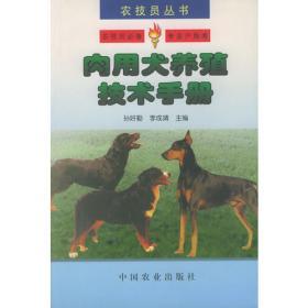 肉用犬疾病防治