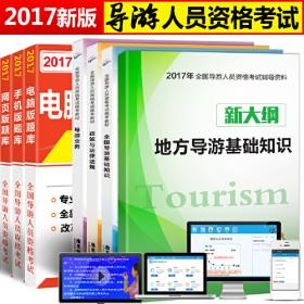 全国导游人员资格统一考试模拟试题汇编(第6版)