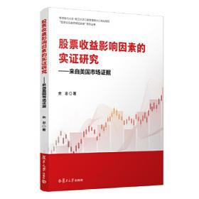 股票指数期货交易:基本理论与操作技巧
