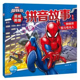 漫威英雄拼音故事·第二辑:全6册(三位蜘蛛侠妙趣横生的校园生活,黑寡妇成长足迹大揭秘,银河护卫队的星际冒险,专为5-10岁儿童量身打造的超级英雄拼读故事书)