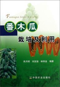 番木瓜丰产栽培、病虫防治、简易加工