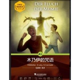 外教社德语少儿悦读系列.第1级:大萝卜