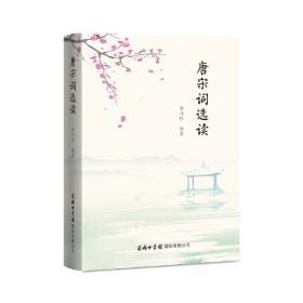 唐宋八大家书系:新选新注.苏洵卷