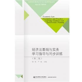 会计学基础(非财务会计类专业使用十三五普通高等教育规划教材)/高职高专会计系列