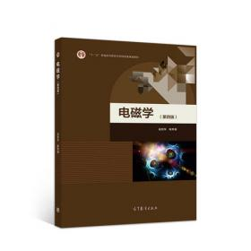 新概念物理教程光学(第二版)