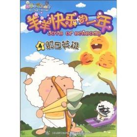 喜羊羊与灰太狼.11-20