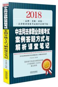 中法网司法考试重点法条精讲课堂笔记