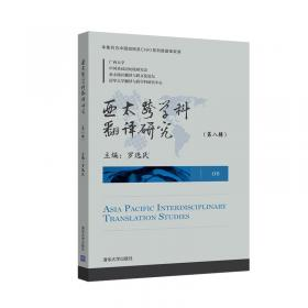 亚太地区经济发展多元化研究