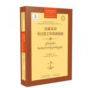汉藏双语常用法律文书样式:行政·国家赔偿卷