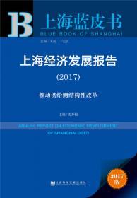 中国期货市场运行与发展