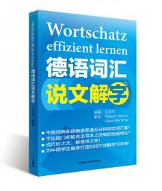 德语专四语法难点解析