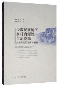 政治人类学:主要议题与探索