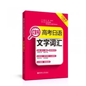 高考日语10年真题与解析(活页版.附赠音频)