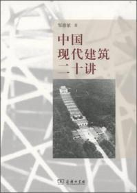 中国现代建筑史(上、下册)(英文书名:AHistoryofChineseModern