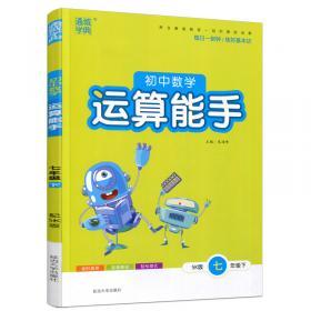 新版运算能手下册七年级数学沪科版HK同步作业