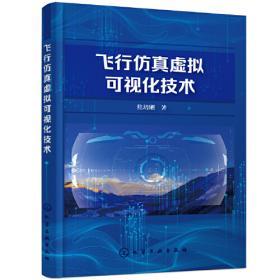 飞行器设计与制造专业英语