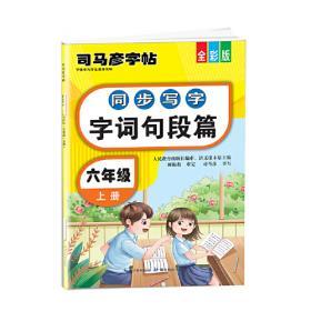 写字课本·硬笔·4年级(上册)(配人教版)(描红)