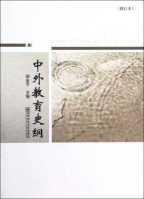 中外学前教育史(第2版)