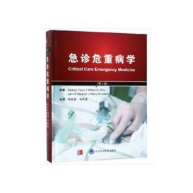 摩根临床麻醉学(第6版)