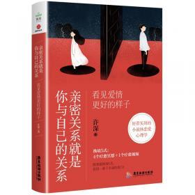 """亲密关系续篇:无拘无束的关系(全新修订版""""樊登读书会推荐"""")"""