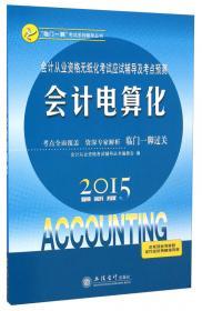 """""""临门一脚""""考试系列辅导丛书·2009银行从业人员资格认证考试应试辅导及考点预测:风险管理"""