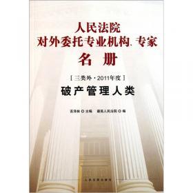 刑法规范适用指引(第2版)
