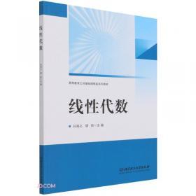 线性代数习题集(影印版)