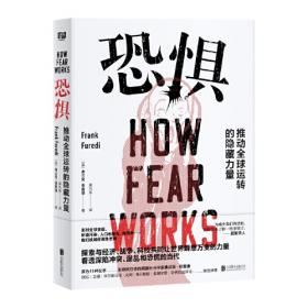 恐惧与抑郁――自我帮助和积极心理治疗指南