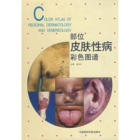 现代皮肤病学彩色图谱
