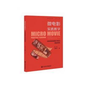 微电子电路:第四版