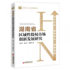 湖南民间美术全集・民间剪纸木版画
