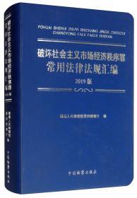 破坏金融管理秩序罪认定与疑难问题解析